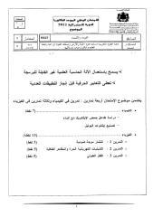 bac physique svt 2.pdf
