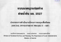 แบบมาตรฐานก่อสร้าง ฝายน้ำล้น มข.2527.pdf
