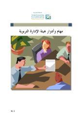 مهام وأدوار هيئة الإدارة التربوية.pdf