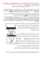 نموذج اسئلة واجابة امتحان الفيزياء السبت 15/6/2013 امتحانات الثانوية العامة 2013