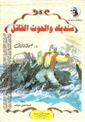 5- سندباد و الحوت القاتل.pdf