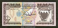 عملات مملكة البحرين 55555.jpg?rnd=0.6529833524277899&sizeM=3