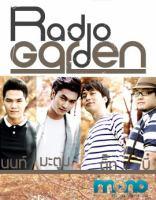 Radio Garden - รักโง่ๆ.mp3