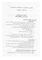 العناصر التي يجب التكفل بها للدخول المدرسي 2010 - 2011.pdf