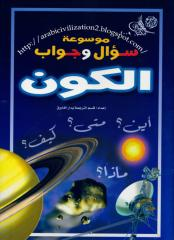 موسوعة سؤال وجواب ..الكون ..2.pdf