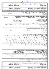(www.plcforall.com)برق صنعتی درجه دو اصفهان.doc