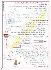 الكهرباء ومغناطيسية ملخص + تمارين.pdf
