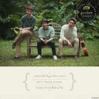 ไม่อาจเปลี่ยนใจ - Jeff , Thurs  ,Ozone Garden Music.mp3
