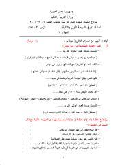 (2) hist_exam4.pdf