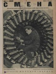 Смена-(1929-1930)шхшш.к-т.pdf