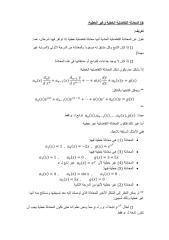 المحاضرة الثانية تحليل3.pdf