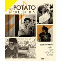 25) จำอะไรไม่ได้ - Potato.mp3