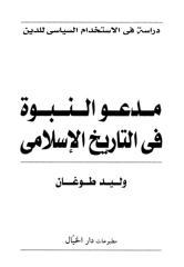 مدعو النبوة في التاريخ الإسلامي - وليد طوغان.pdf