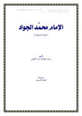 الإمام محمد الجواد (ع).pdf