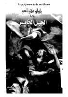 باولو كويلهو..رواية الجبل الخامس.pdf