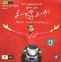 Sillunu Oru Kadhal - 32 - Aishu Learning To Ride Motor.mp3