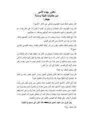 دكتور بهاء الأمير من حكايات كليلة ودمنة جيفارا.pdf