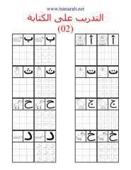 تعلم الكتابة للأطفال 02.pdf